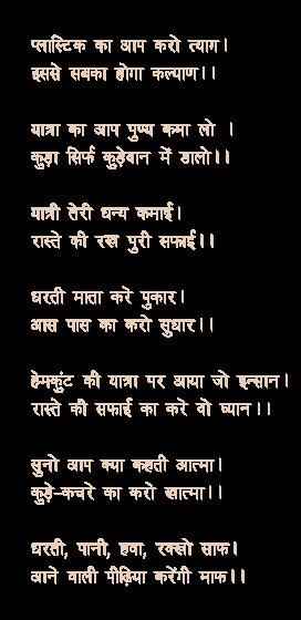 new hindi safety slogan n new fashions