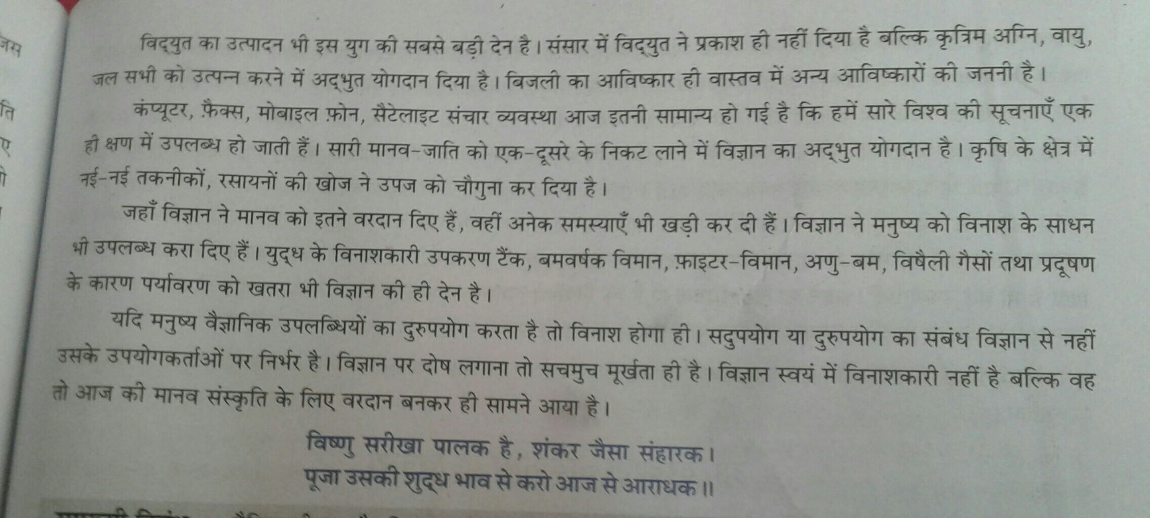 Wonder Of Science Full Essay In Hindi  Brainlyin