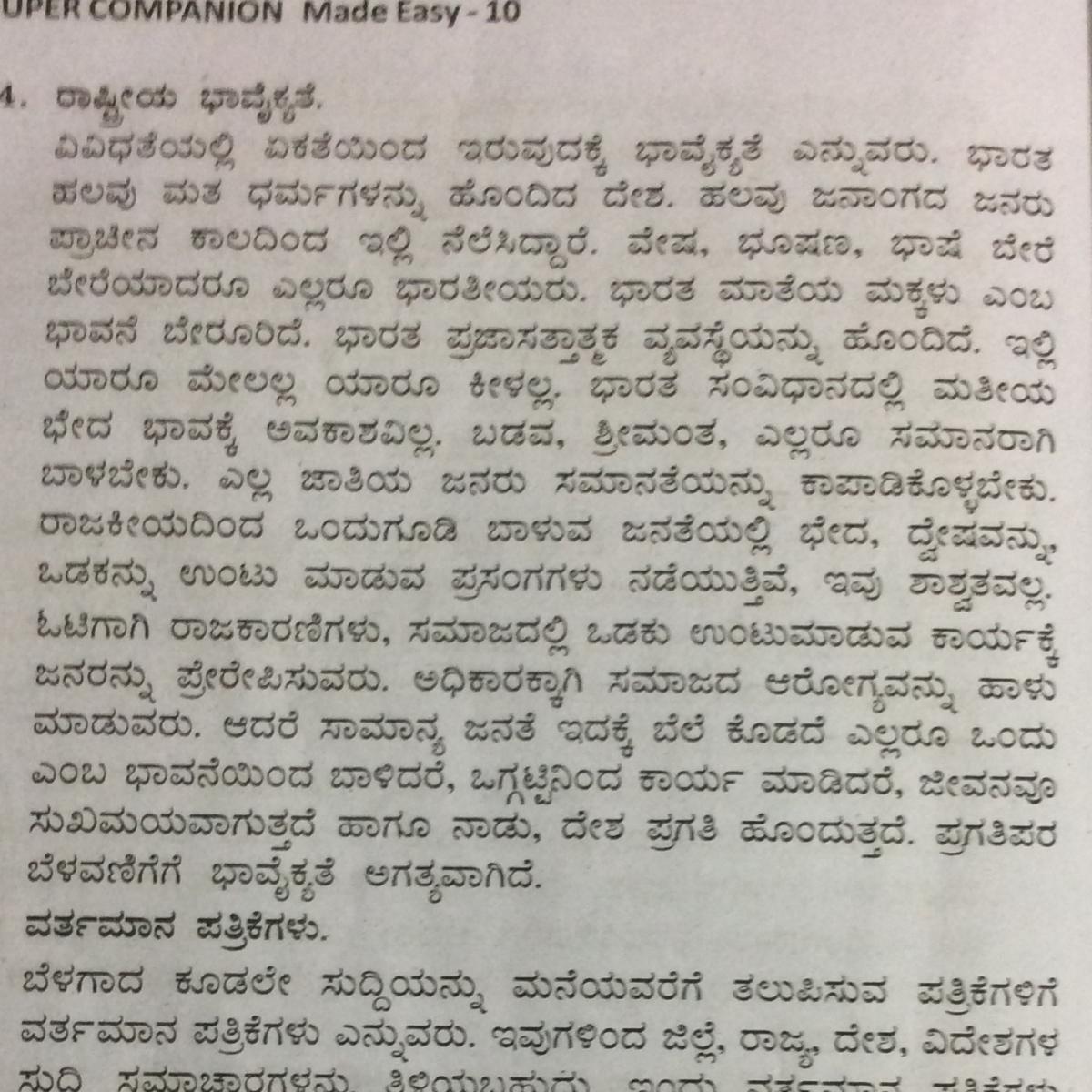 Rashtriya bhavaikyate essay in Kannada - Brainly in