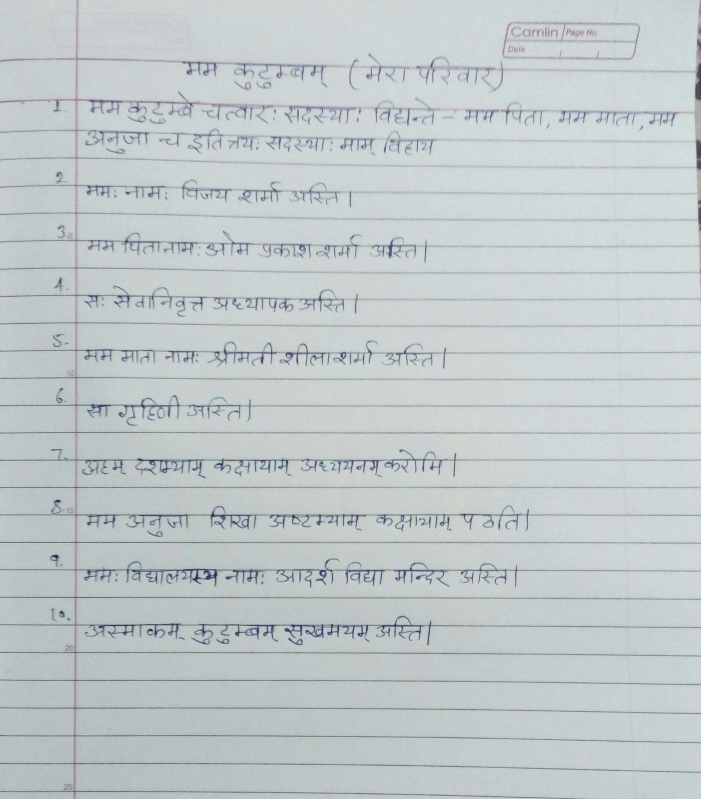 essay in sanskrit on picnic 6 sample one paragraph essay topics for kids on 1 a visit to zoo 2 a class picnic 3 first day at school 4 my birthday 5 my favorite game 6 my country 1 a visit to zoo last sunday, i went.