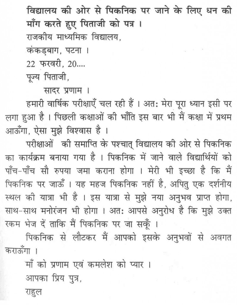 Letter writing services in hindi for class 6
