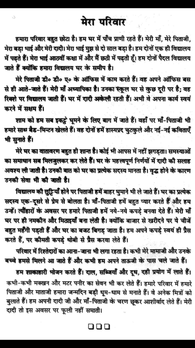 my school essay in hindi language Check out our top free essays on hindi essay to help you write paper i one indian language 300 marks- matriculation school do not count for ranking paperii.