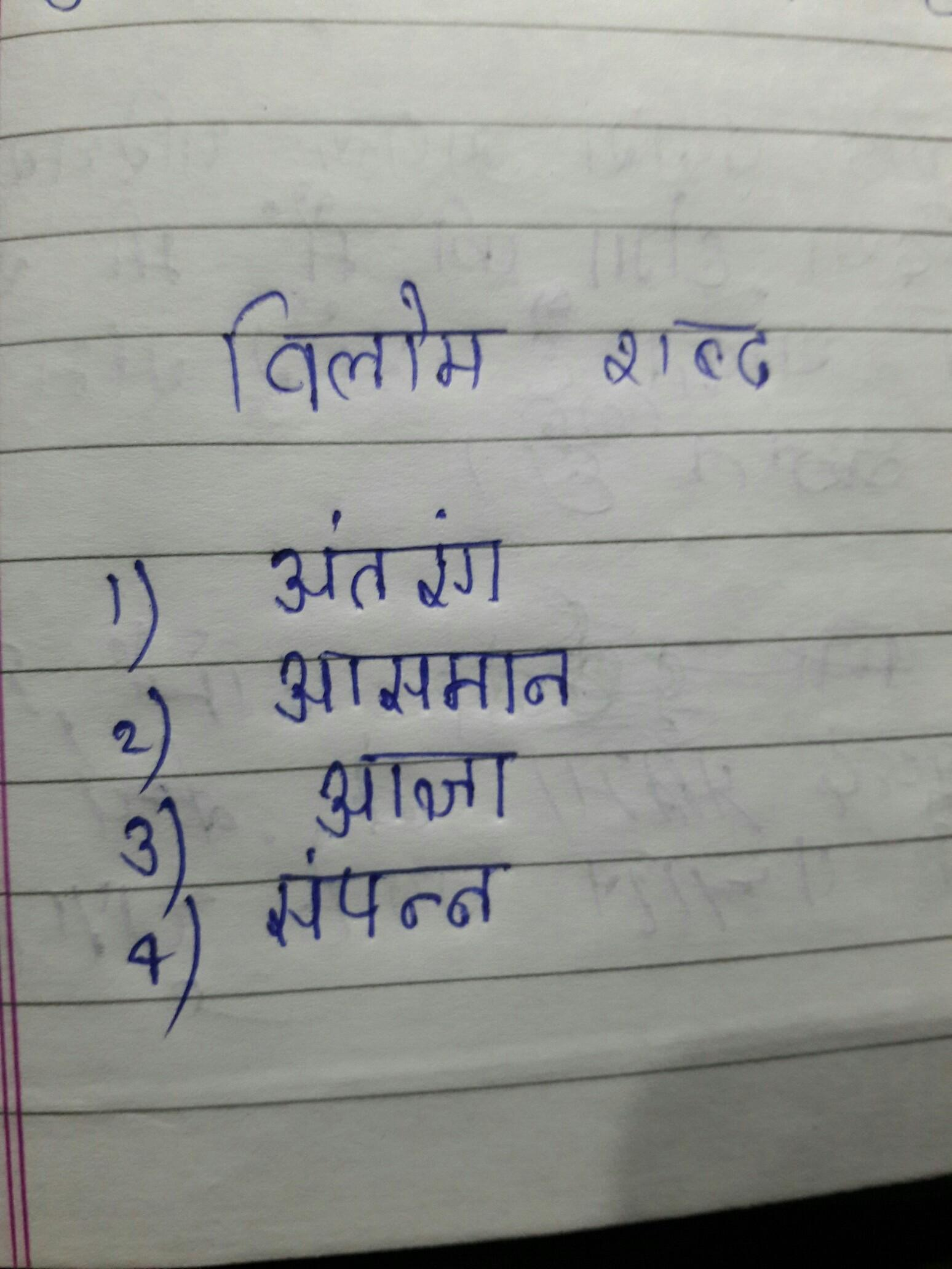 write antonyms of the following in hindi   urgent please - Brainly in