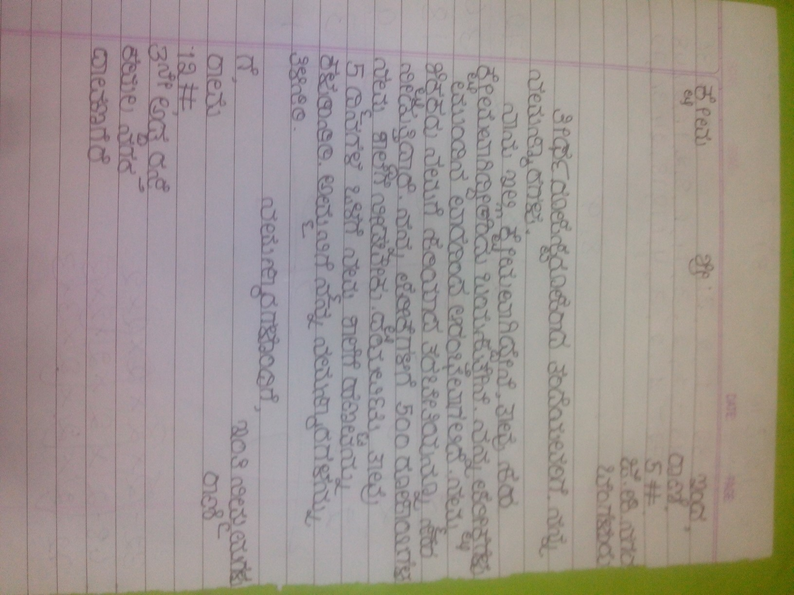 sample letter for father in kannada, please write full