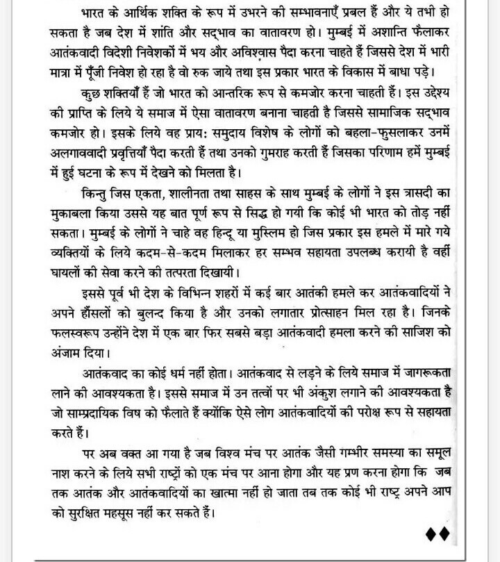 essay on mumbai in hindi