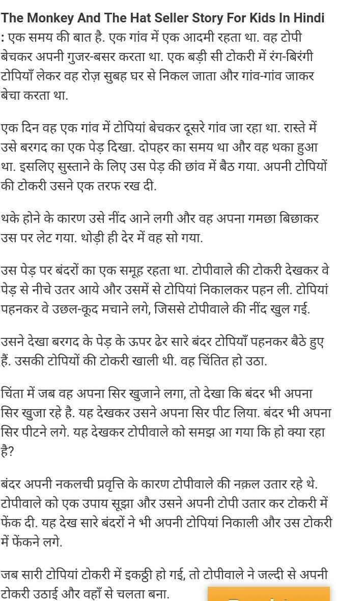 story of monkey in hindi