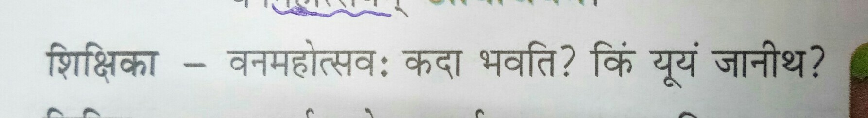 What Is The Karta In This Sentence Of Sanskrit Please Answer