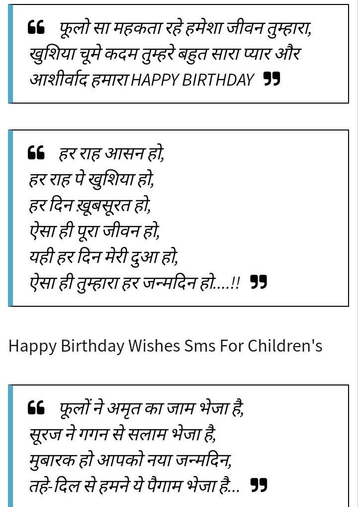 Happy Birthday Wishes And Reply In Hindi Meaning