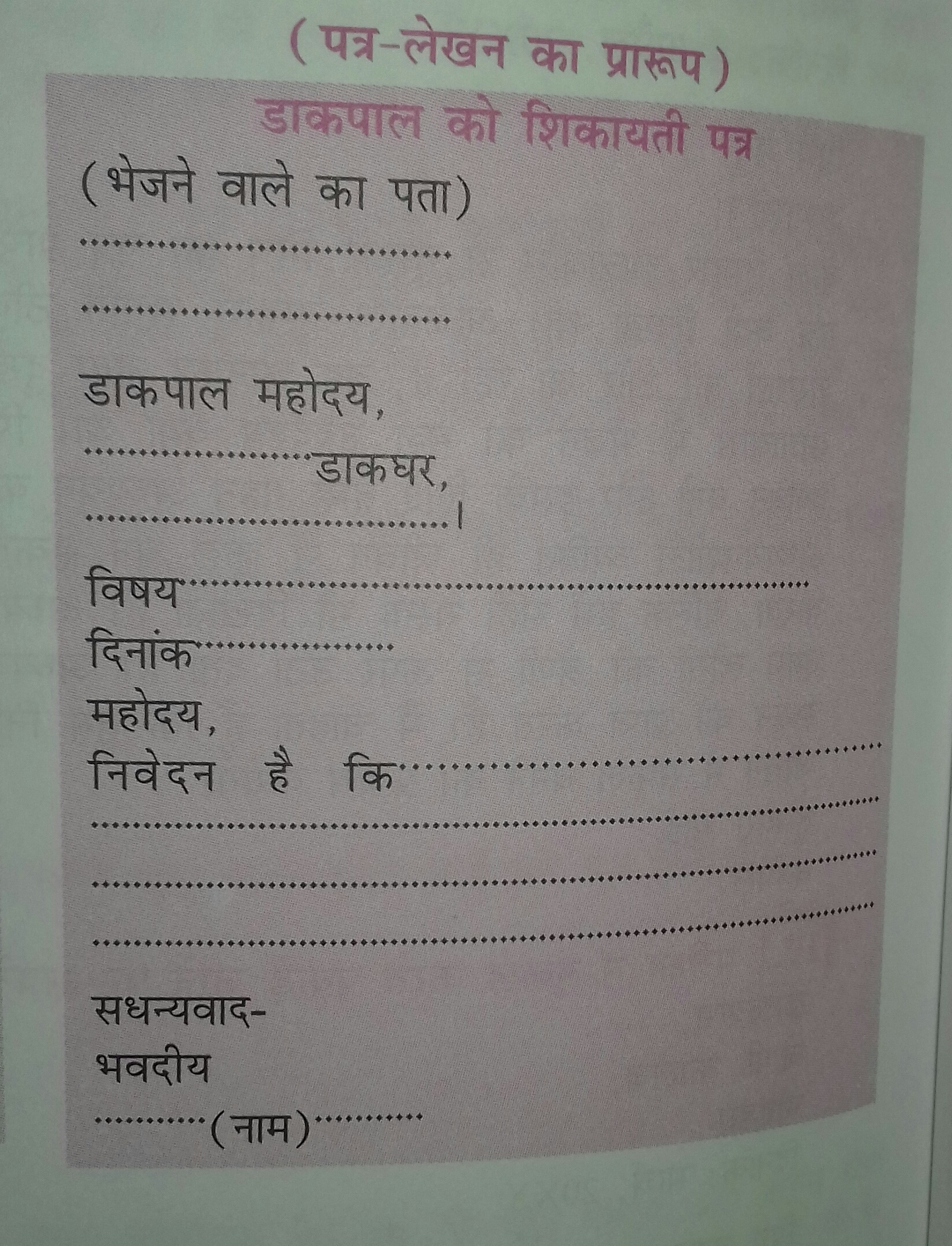 what is the new format for aupcharik Patra for class 10th