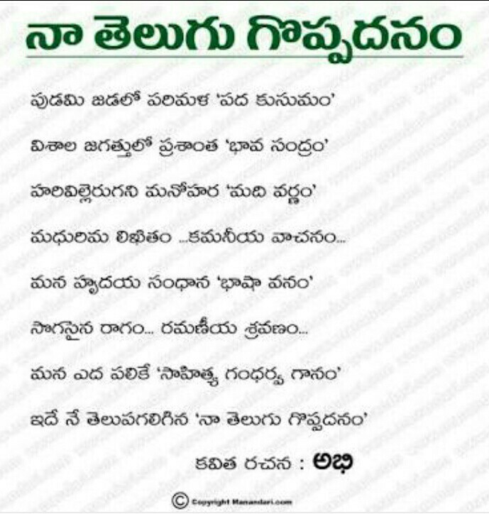 NAA TELUGU GOPPATTANAM poems in Telugu - Brainly in