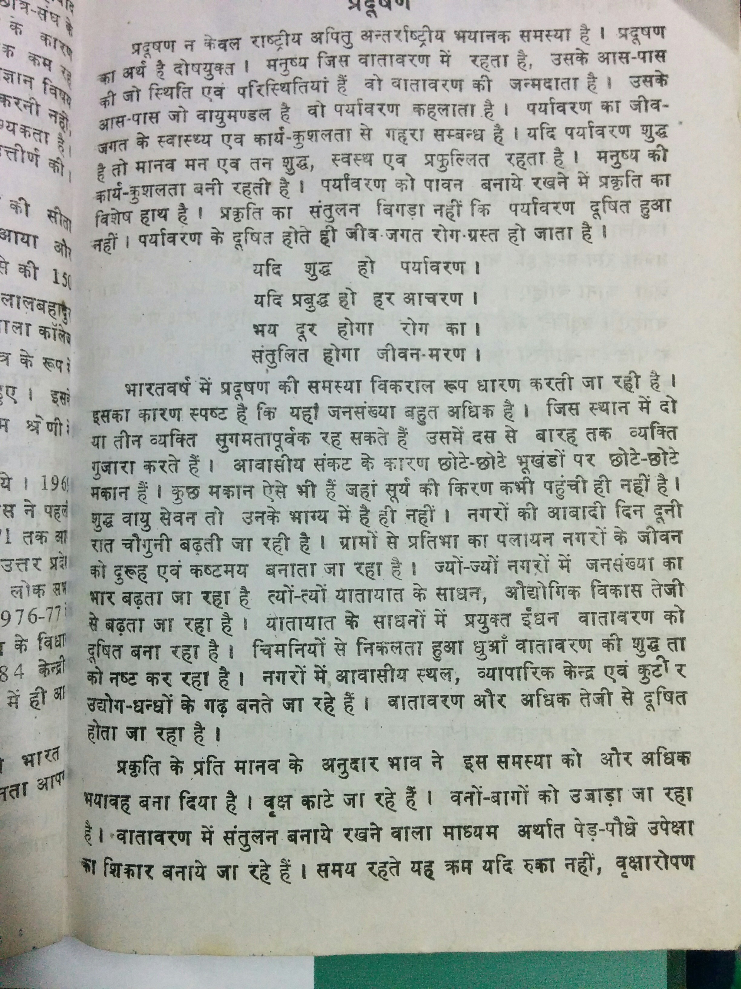 essay on granthalay aabadi ki samasya in hindi