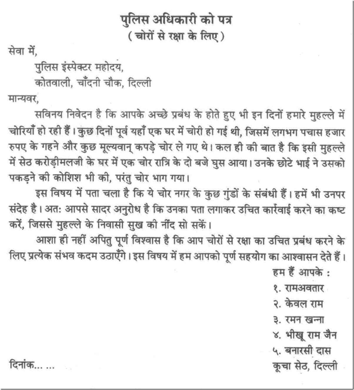Letter In Hindi About Theft Of Money In Your