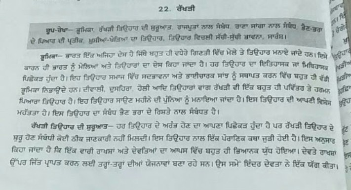 English As A World Language Essay Download Jpg Topics For English Essays also Good High School Essays Essay Of Rakhi In Punjabi  Brainlyin College Essay Paper