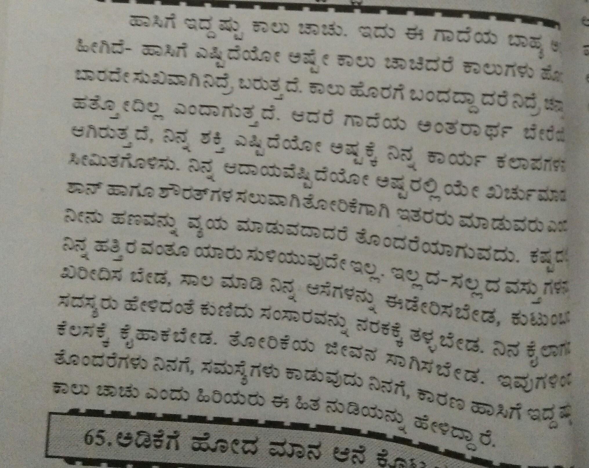 Hasige Idastu Kalu Chachu Explanation In The Kannada