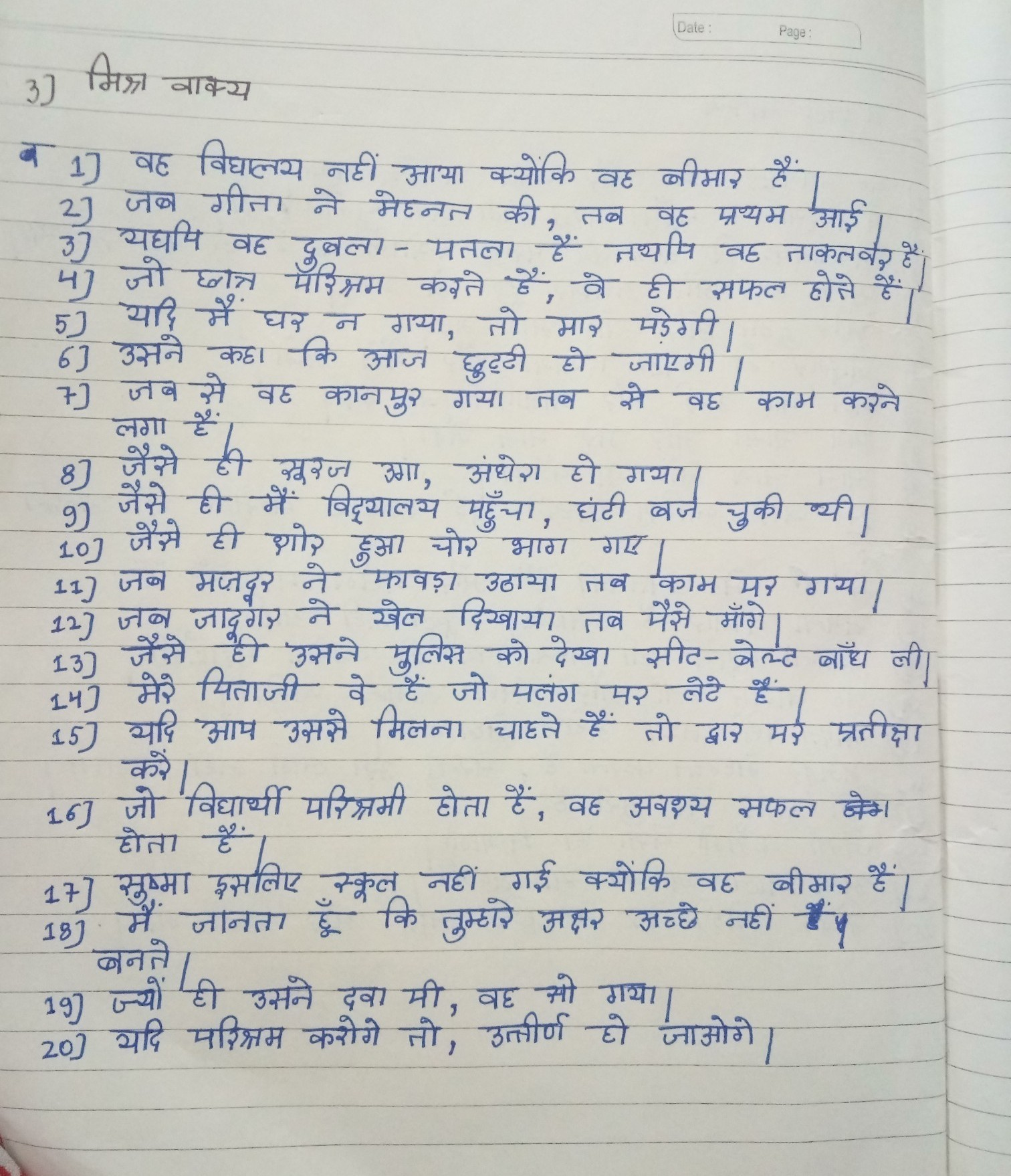 20 examples of saral mishyrit and sayunkt vakya in hindi - Brainly in