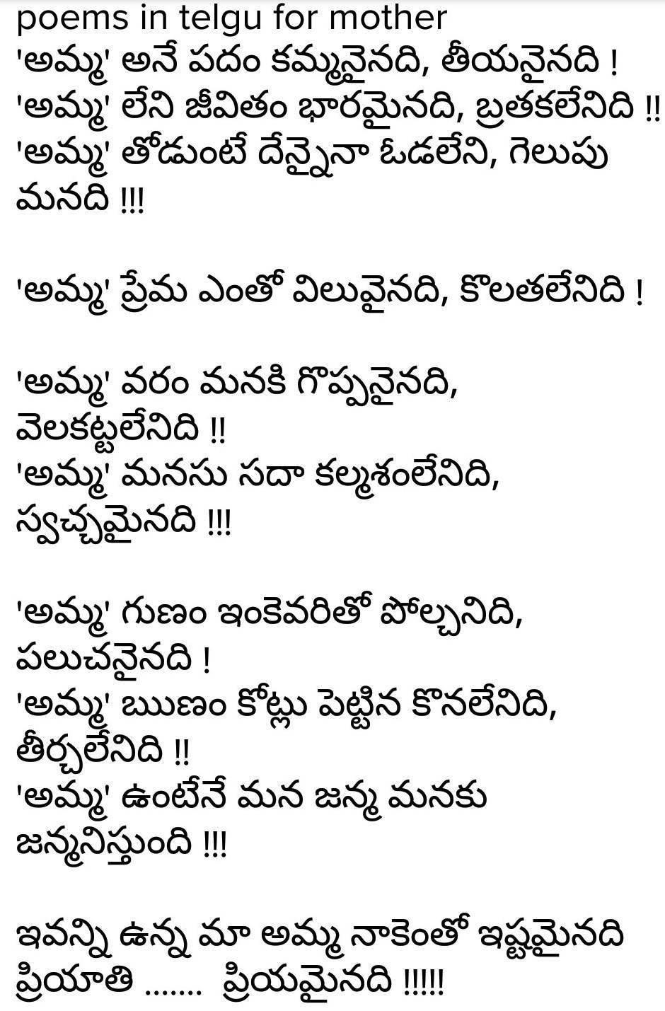 some Padyalu on parents in Telugu - Brainly in