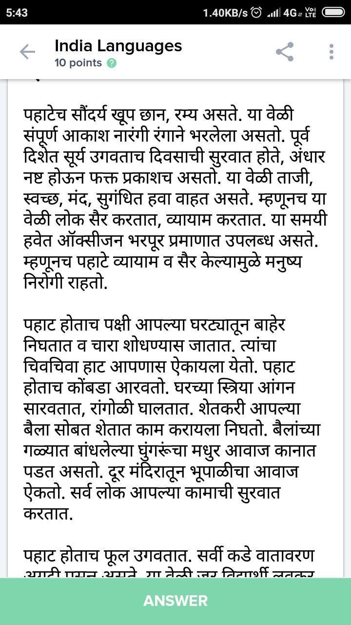 ek ramya pahat essay in marathi - Brainly in