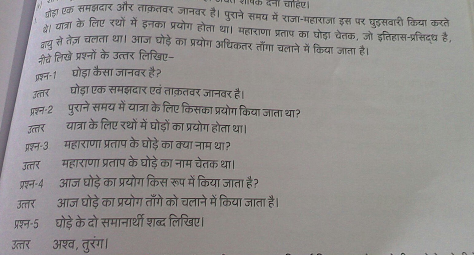 class 3 unseen passage in hindi with questions plz - Brainly in