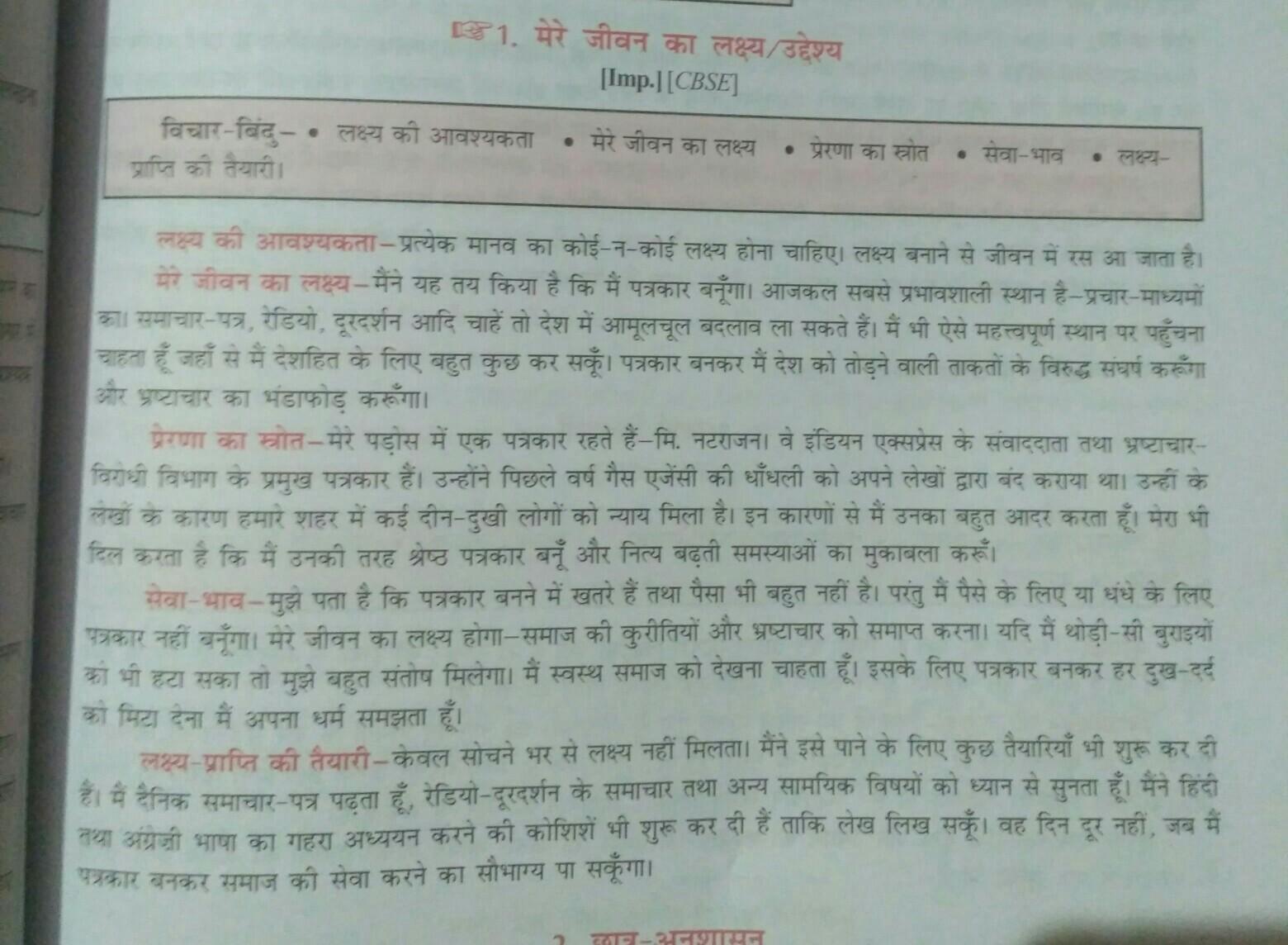 mere jeevan ka lakshya ias officer in hindi