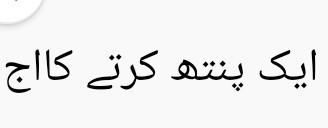 Ek panth do kaaj meaning urdu - Brainly in