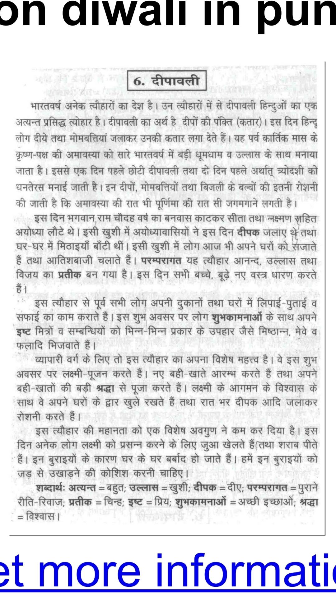essay on diwali in punjabi language