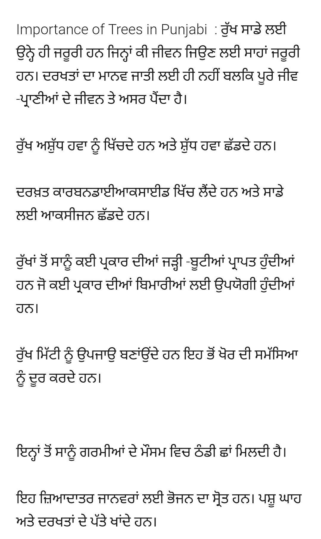 Essay On Importance Of Trees In Punjabi Language | Mistyhamel
