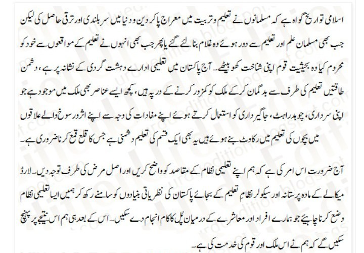 essay on importance of education in urdu language