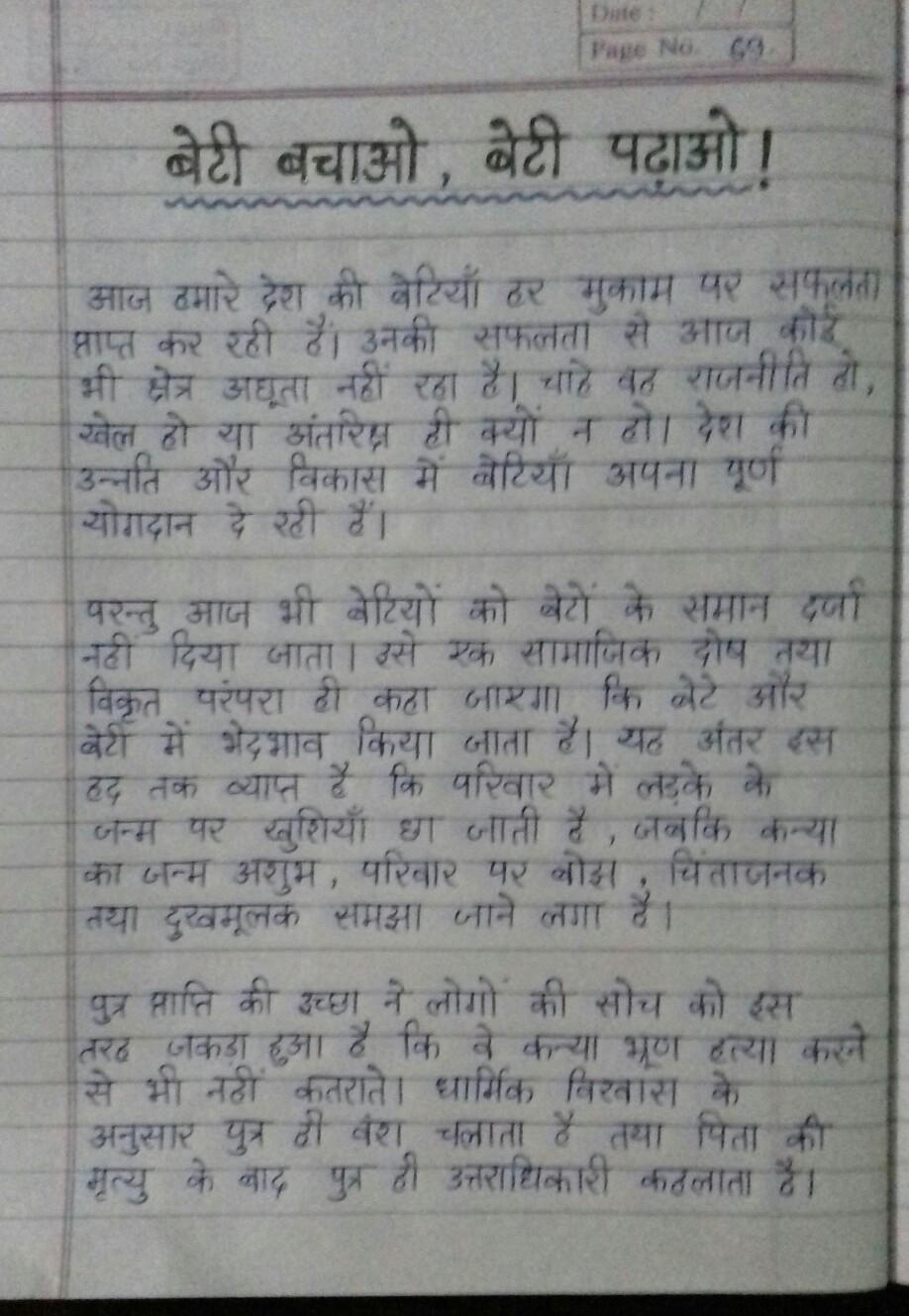 beti bachao beti padhao essay in gujarati language