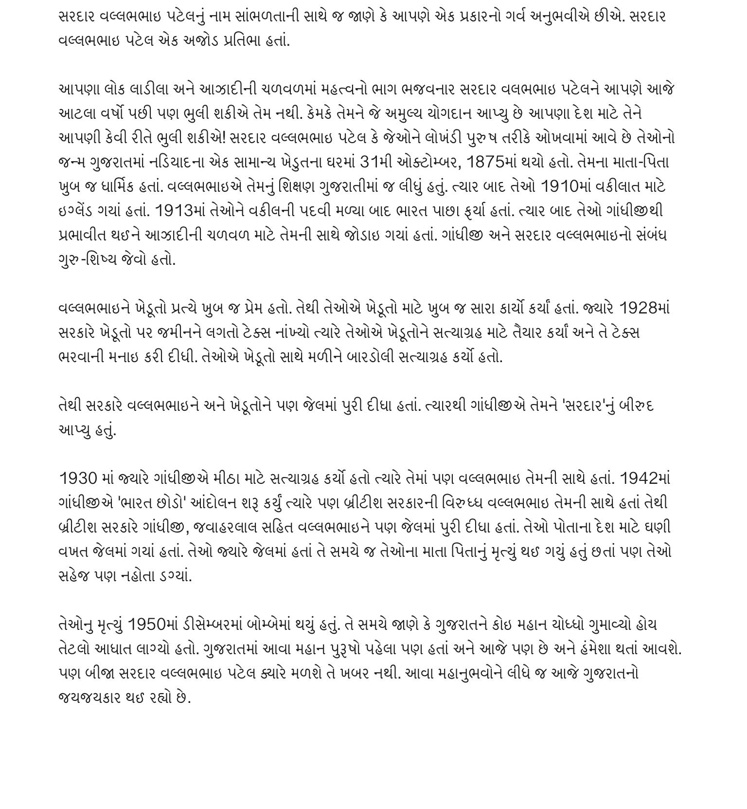 Short speech for sardar Patel in Gujarati - Brainly in