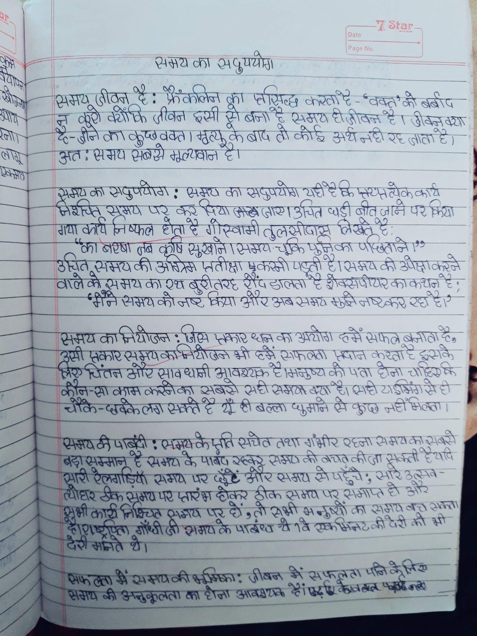 essay in hindi samay ka sadupyog