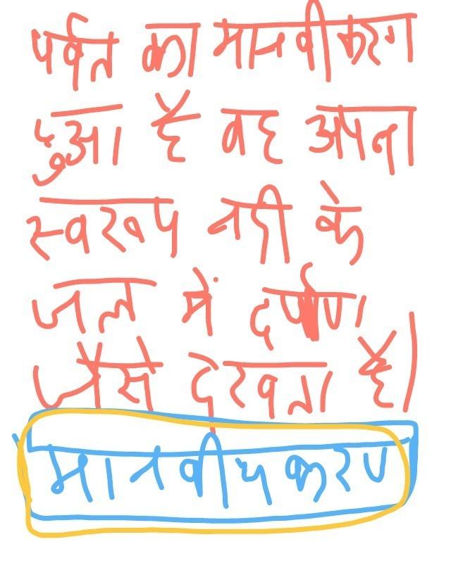 Parvat pradesh mein pavash mein maanvikaran allankar ka pryog kis