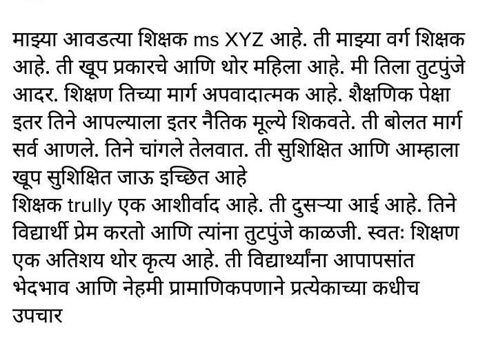 Essay on my favourite teacher in marathi language write good introduction descriptive essay