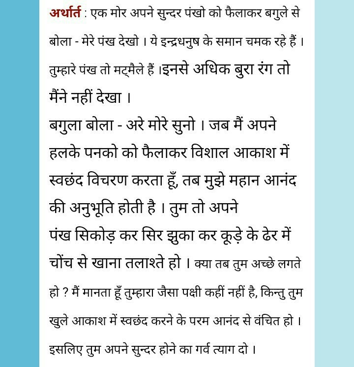 Short story  Sanskrit with translate in hindi - Brainly in