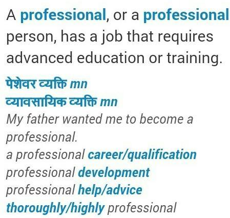 Challenge position in the professional in hindi meaning