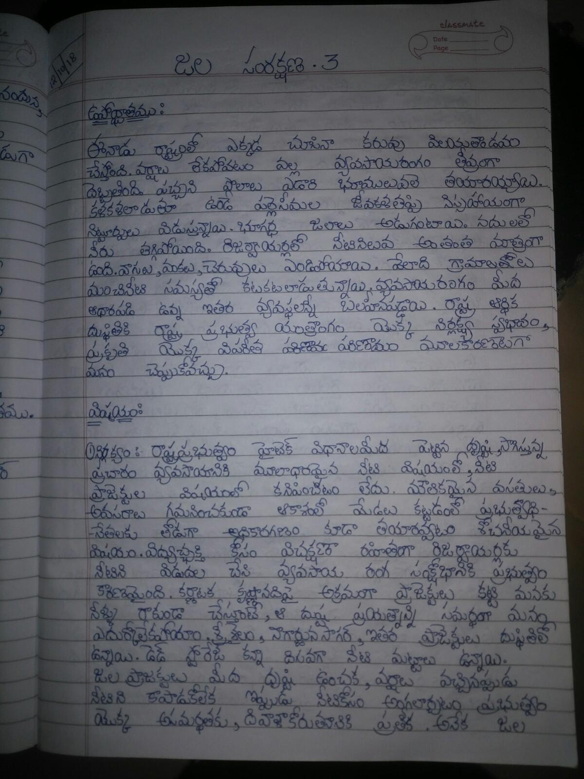 Ap english test argument essay