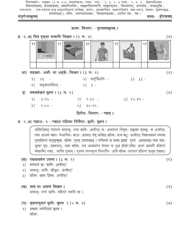 does anyone have latest sanskrit class 9th question papers for