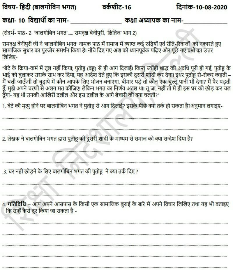 Class 10 Hindi Worksheet Please Answer Immediately Thanks Brainly In