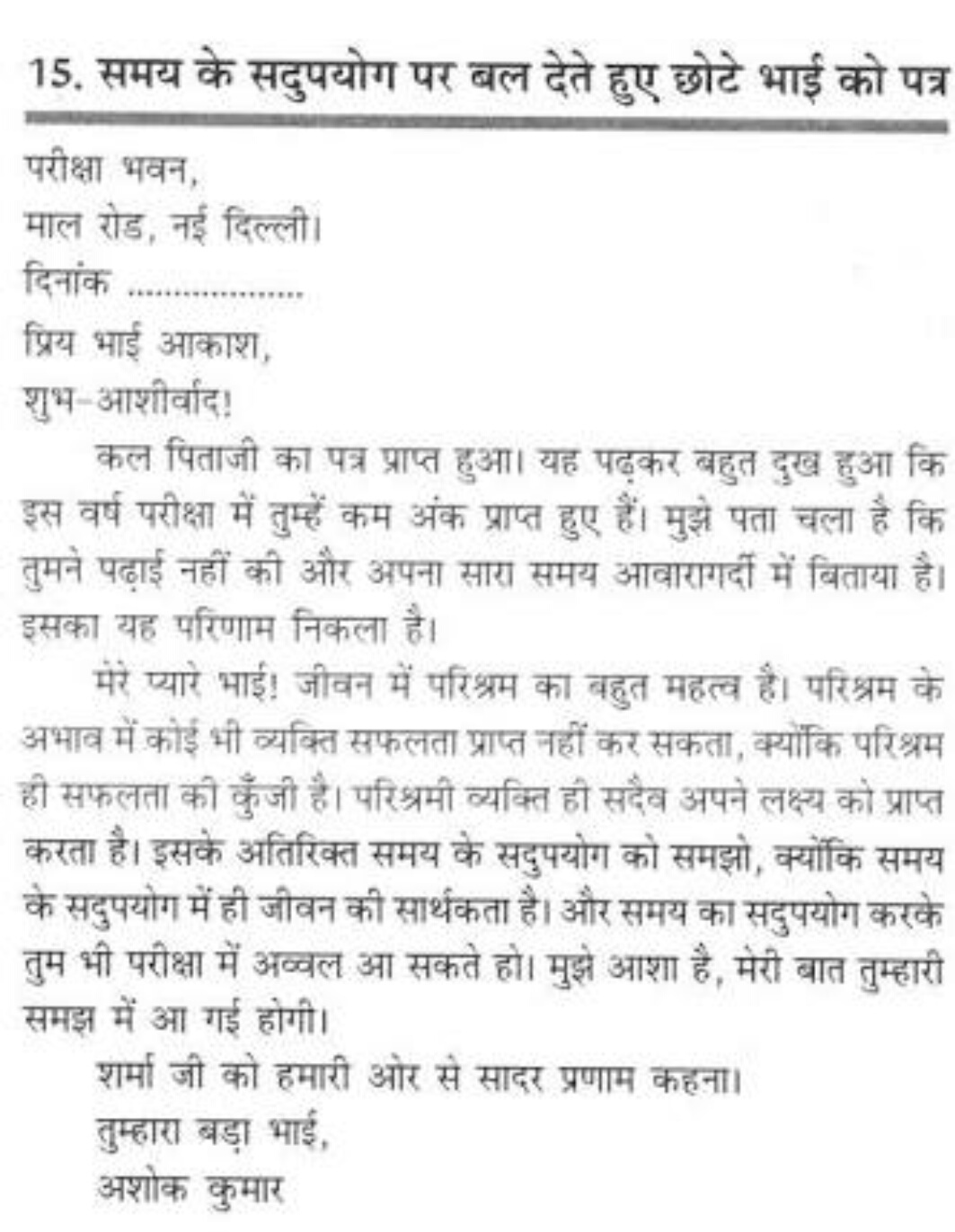 letter writing format in hindi when to leave line while writing informal letter in 21693 | 58d793453c99a5f6233cb014fce45833