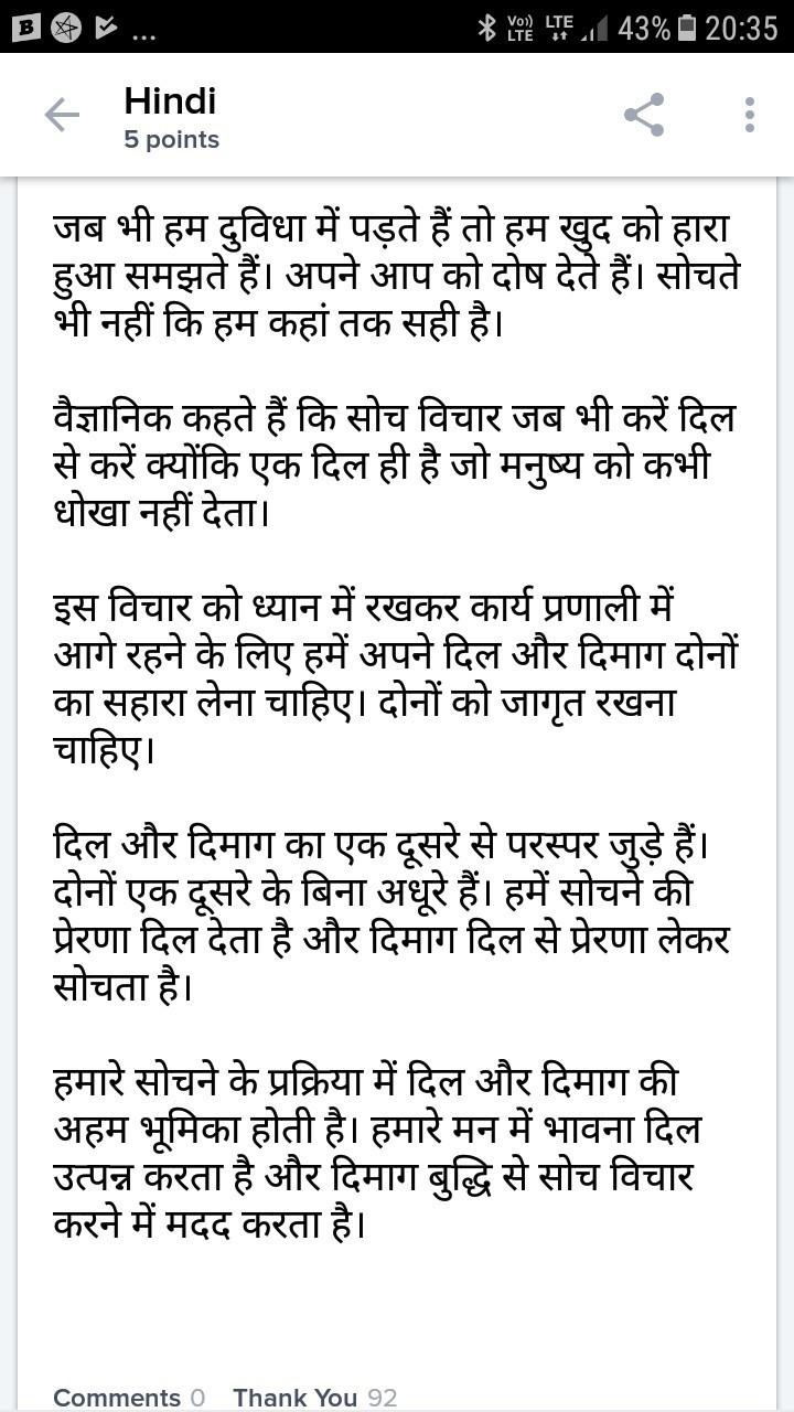 Ek Vivek Dimag ka hota hai Aur Ek Din ka Essay Hindi mai - Brainly in