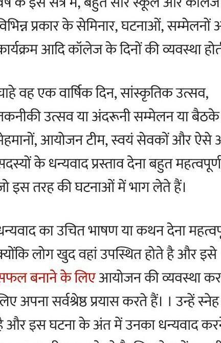 Mujhe Independence Day Ke Liye Koi Thanks Speech Hindi Mein Chahiye Brainly In