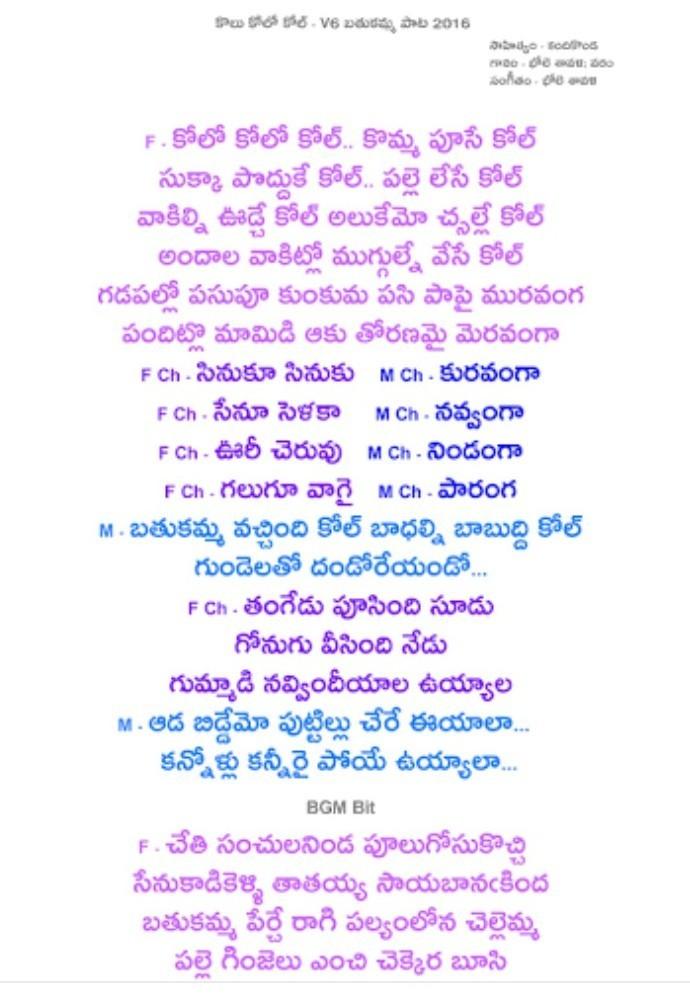 Bathukamma bathukamma uyyalo Song Lyrics | Bathukamma ...