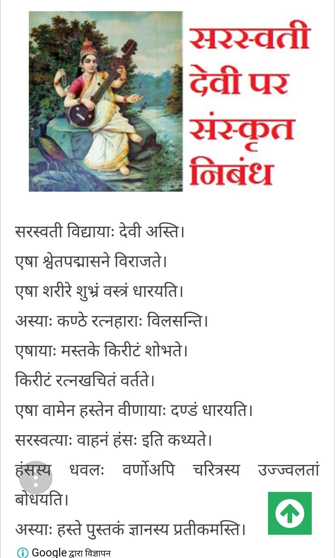 essay on saraswati in sanskrit language - Brainly in