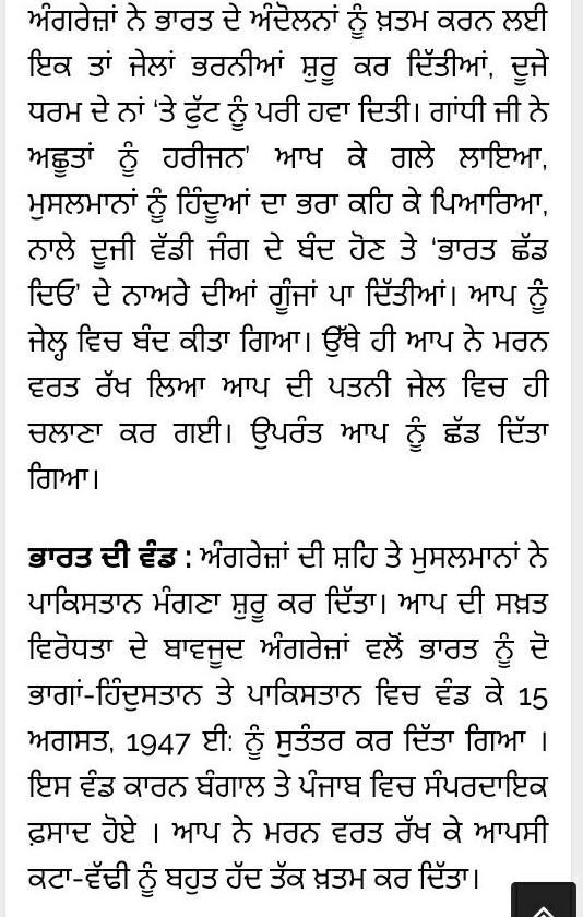 eassy on govandi in punjabi 50-60 words - Brainly in
