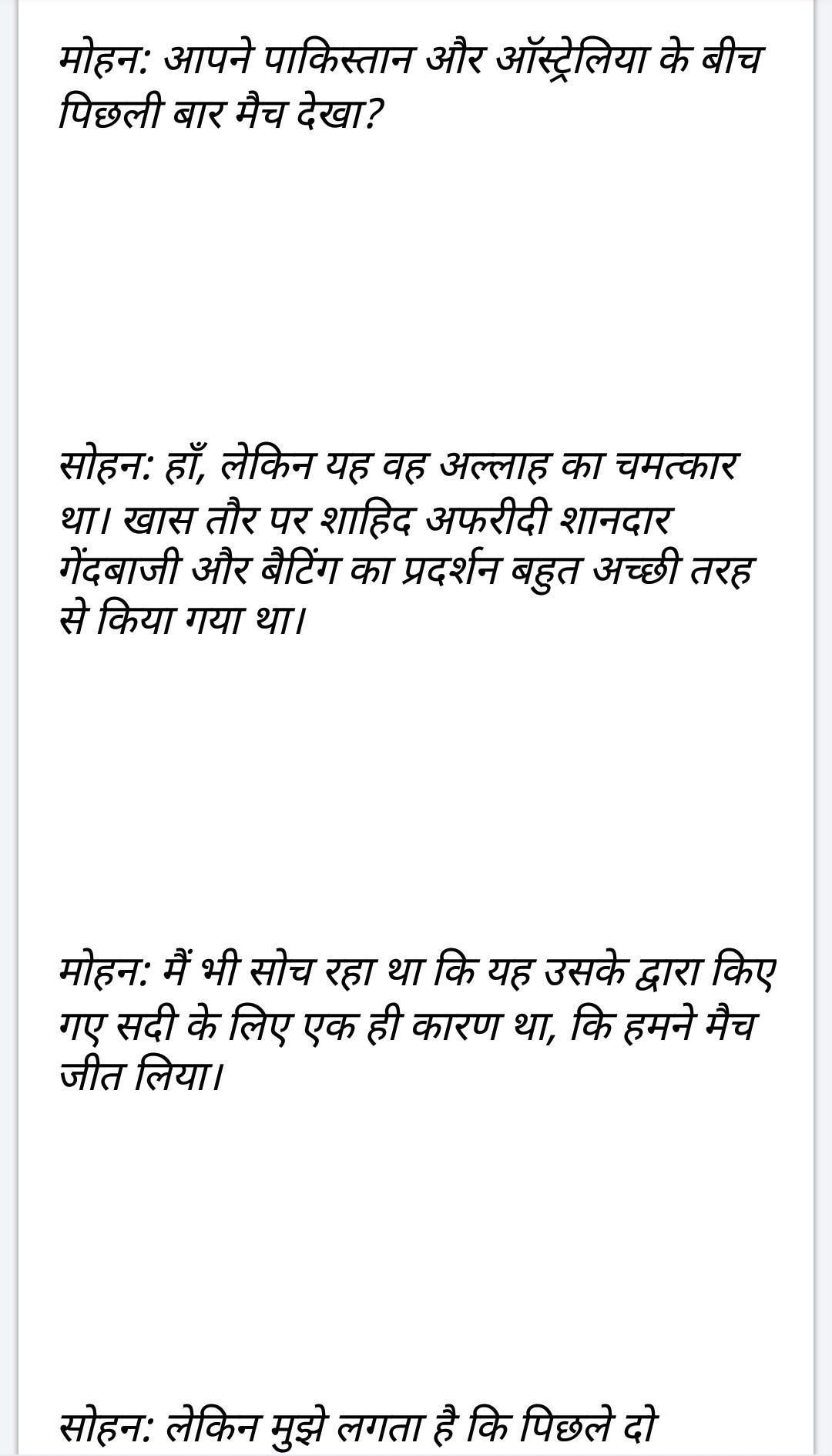 do Mitro ke beech Kisi Ek Khel ko Lekar samvad Hindi mai