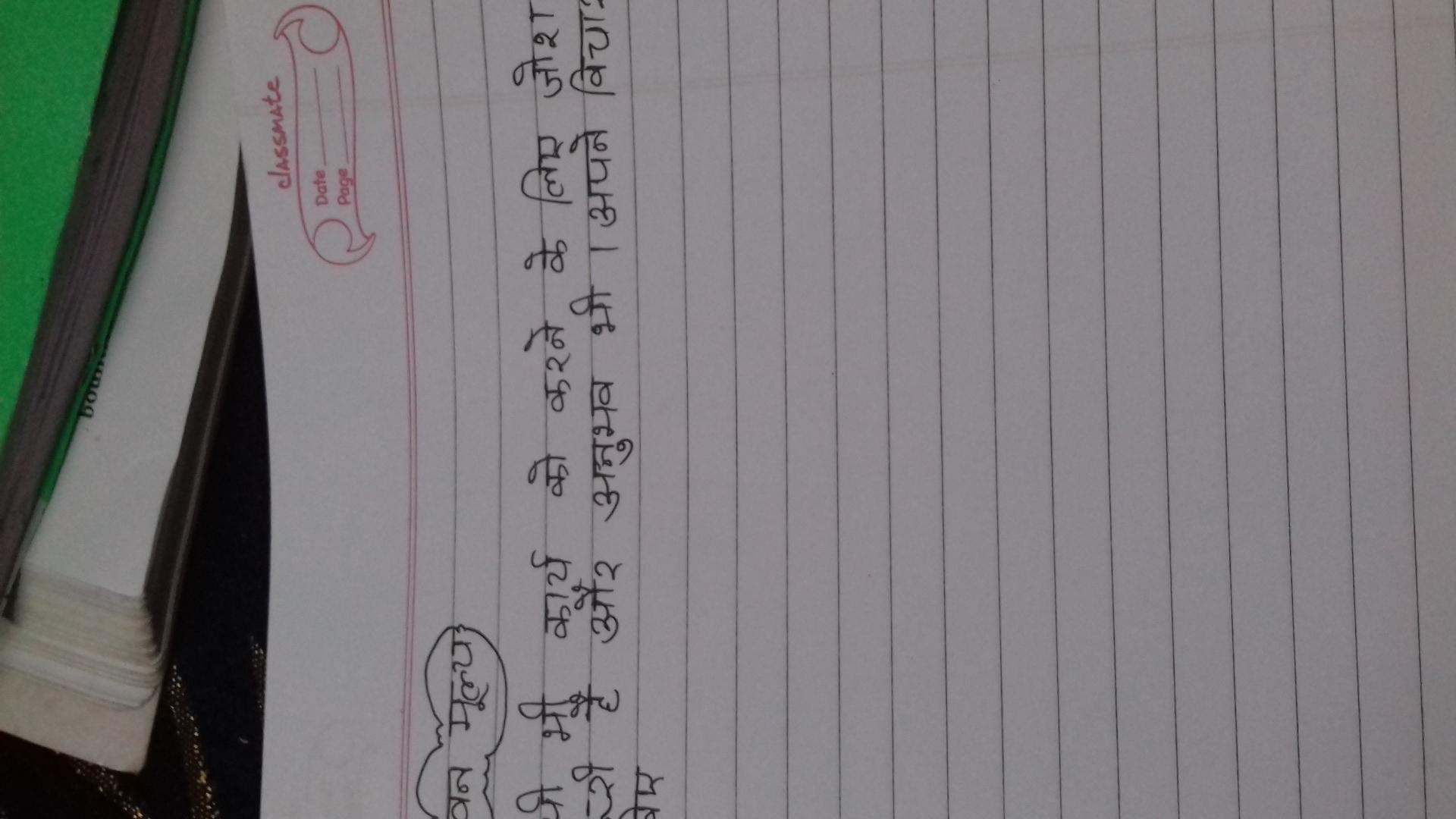 "yadi mein shiksha mantri hota Hindi essay on ""yadi mein pradhan mantri hota"" , "" यदि मैं प्रधानमंत्री होता"" complete hindi essay for class 10."
