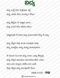 5 poems based on study in telugu - Brainly in