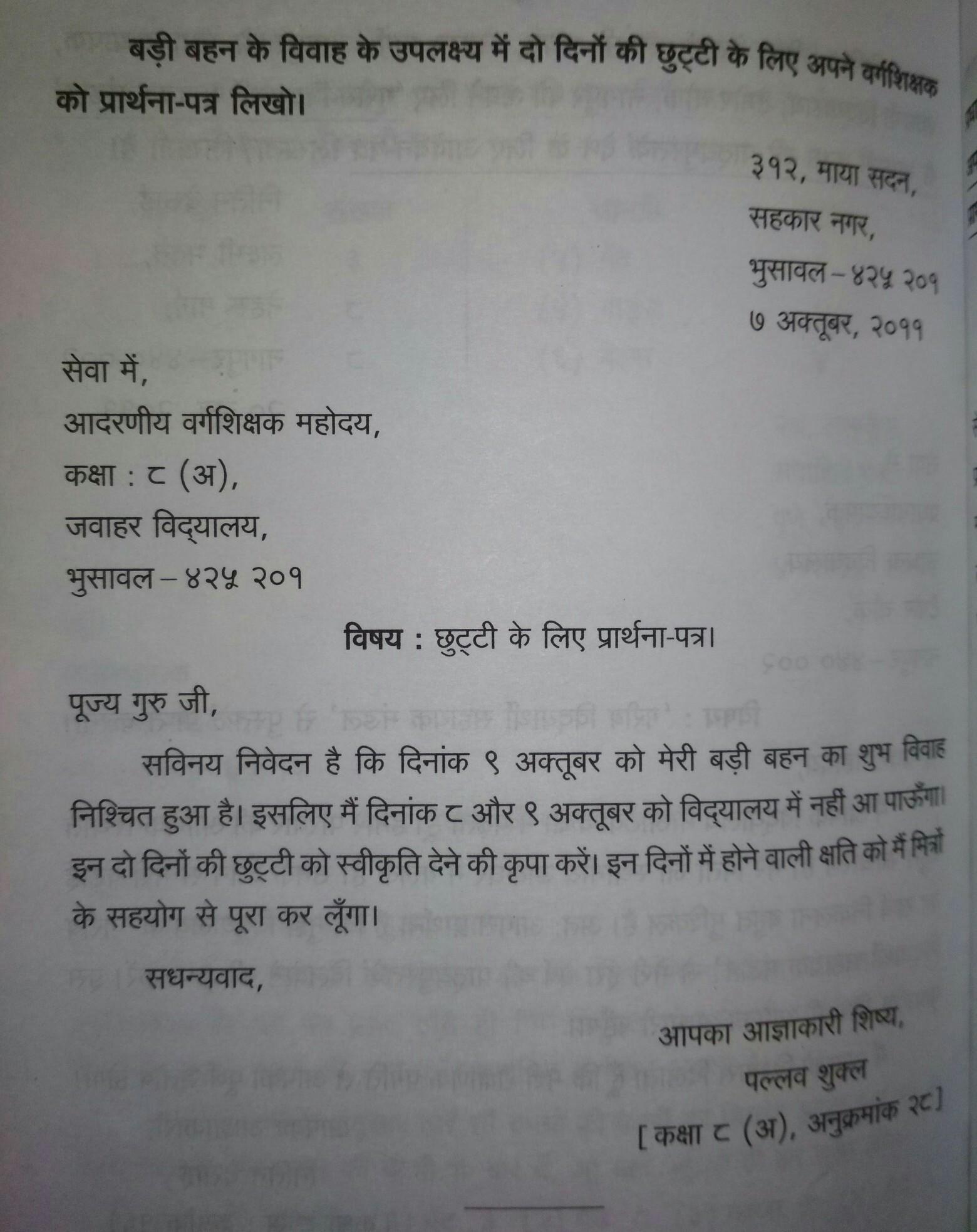 3 Din Ki chutti ke liye pracharya ko Patra in Hindi - Brainly in