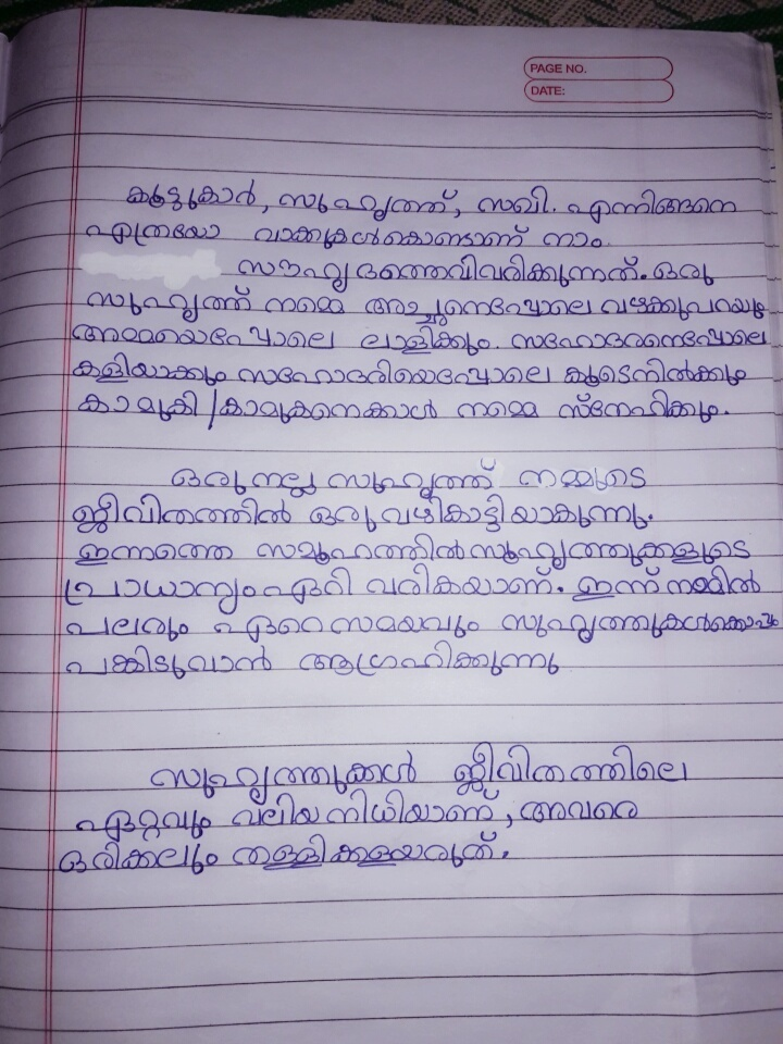 essay on friends relationship in malayalam language - Brainly in
