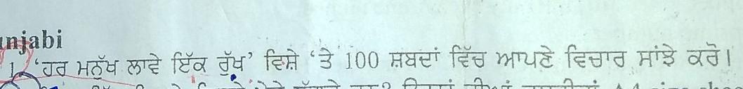 Har manukh lava rukh essay in Punjabi 100 words - Brainly in
