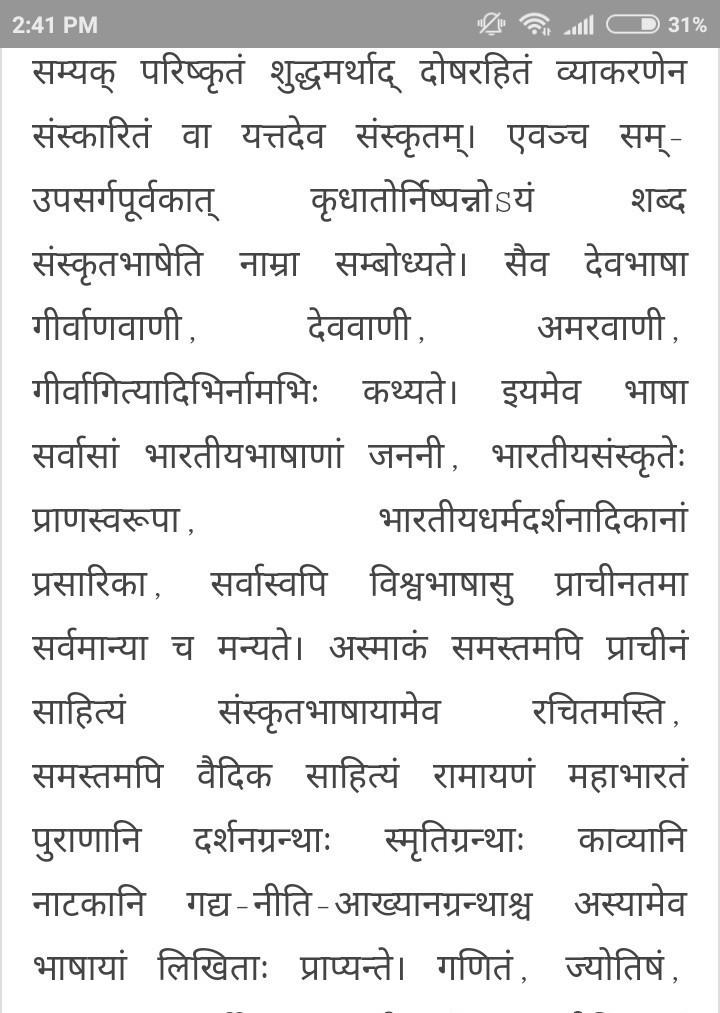 Health Essay Download Jpg Sample Essay For High School Students also Essay Papers For Sale Sanskrit Essay On Sanskrit Ka Mahatvq  Brainlyin Essay Of Health